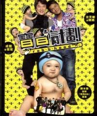 プロジェクトBB ロング・バージョン (原題: 寶貝計劃) [DVD]