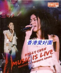 陳慧琳(ケリー・チャン)拉闊音樂會 コンサート.カラオケ[DVD]