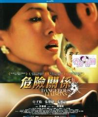 危險關係[Blu-ray]