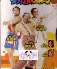 獎門人絶對舞台[DVD]