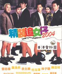 インファナル・アンフェア 無間笑 (原題: 精裝追女仔2004) [DVD]