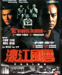 濠江風雲 [DVD]
