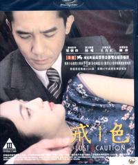 ラスト、コーション (原題: 色戒) [Blu-ray]