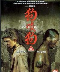 ドッグ・バイト・ドッグ (原題: 狗咬狗) [DVD]