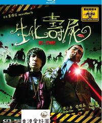 生化壽屍 [Blu-ray]