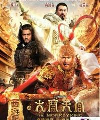 西遊記之大鬧天宮[DVD]
