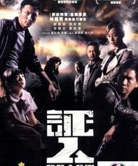 ビースト・ストーカー  (原題: 証人) [DVD]