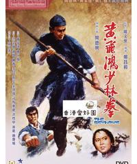 スカイホーク鷹拳 (原題: 黄飛鴻少林拳) [DVD]
