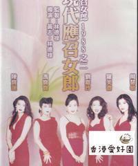 現代應召女郎[DVD](Universal Ver)