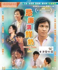 忌廉溝鮮奶 [Blu-ray]