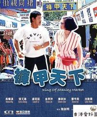 褲甲天下[DVD]