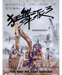 狂舞派3 [DVD]