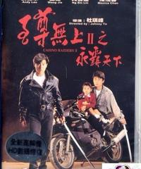 カジノ・レイダース2 (原題: 至尊無上II永霸天下) [DVD]