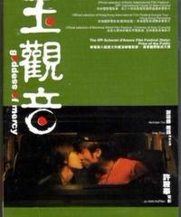 玉觀音 [DVD]