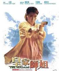 レディ・ハード 香港大捜査線 (原題: 皇家師姐) [DVD]