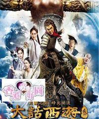大話西遊3[DVD]
