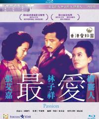 最愛 [Blu-ray]