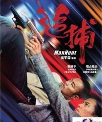 マンハント(原題: 追捕)[DVD]