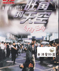 旺角的天空 [DVD]