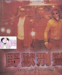 映画「ビースト・コップス野獣刑警」オリジナルサウンドトラック  [CD]