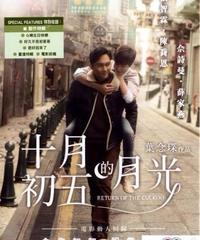十月初五的月光[DVD]