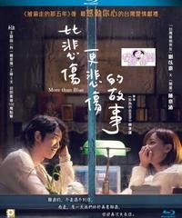 比悲傷更悲傷的故事[Blu-ray]