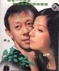 緑茶[DVD]
