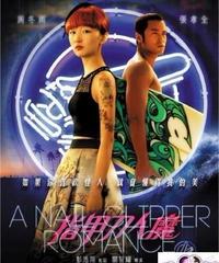 指甲刀人魔[DVD]