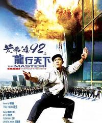 ハード・ブラッド (原題: 黄飛鴻'92 龍行天下) [DVD] Joy Sales Ver.