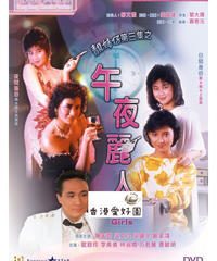 午夜麗人[DVD]