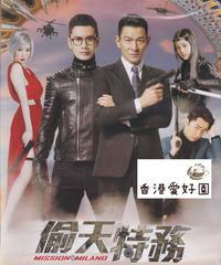 偷天特務 [DVD]