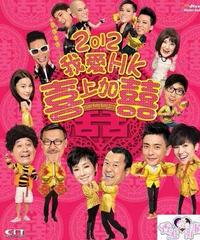 2012我愛HK喜上加囍 [DVD]