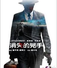 消失的兇手[DVD]