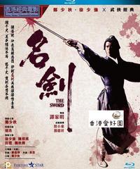 名劍 [Blu-ray]