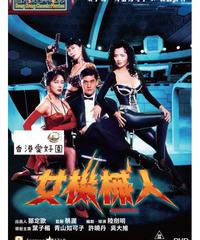 バストロイド 香港大作戦 (原題: 女機械人)[DVD]