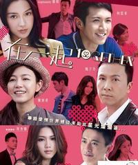 在一起 [DVD]