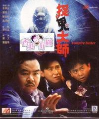捉鬼大師 [VCD]