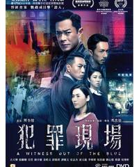 犯罪現場[DVD]