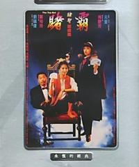 賭霸 [DVD]