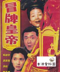 冒牌皇帝 [DVD]