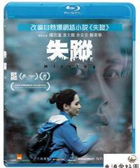 失蹤[Blu-ray]