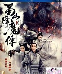 蜀山降魔傳[Blu-ray]