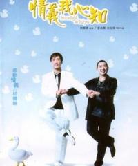 情義我心知[DVD]