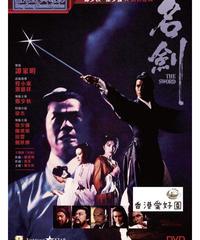 名劍[DVD]