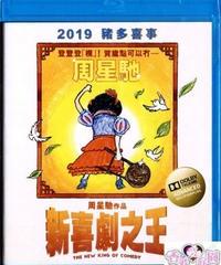 新喜劇之王[Blu-ray]