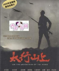 太行山 (原題: 太行山上)  [DVD]