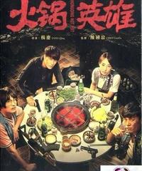 火鍋英雄[DVD]