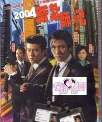 ムービング・ターゲット(原題: 2004新紮師兄)[DVD]