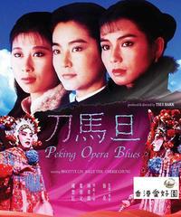 北京オペラブルース (原題: 刀馬旦) [DVD]