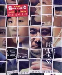 暗色天堂[DVD]